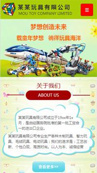 预览玩具网站模板的手机端-模板编号:2619