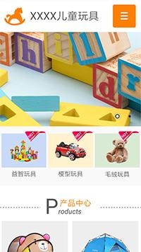 预览玩具网站模板的手机端-模板编号:2605