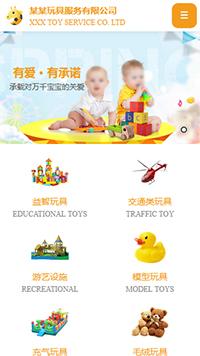 预览玩具网站模板的手机端-模板编号:2615