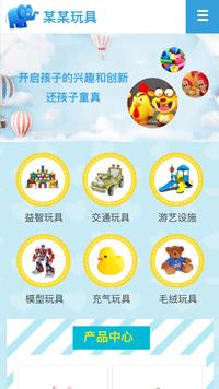 预览玩具网站模板的手机端-模板编号:2604