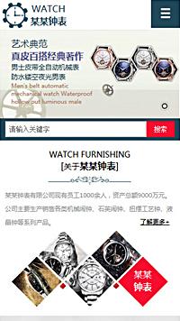 预览钟表网站模板的手机端-模板编号:2674