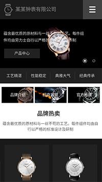 预览钟表网站模板的手机端-模板编号:2667