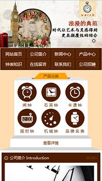 预览钟表网站模板的手机端-模板编号:2692