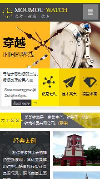 预览钟表网站模板的手机端-模板编号:2669
