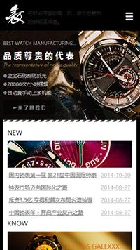 预览钟表网站模板的手机端-模板编号:2695