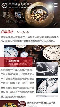 预览钟表网站模板的手机端-模板编号:2666