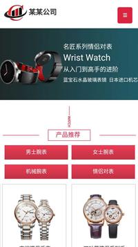 预览钟表网站模板的手机端-模板编号:2677