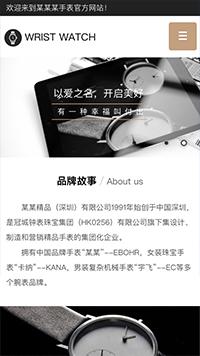 预览钟表网站模板的手机端-模板编号:2680