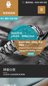 预览钟表网站模板的手机端-模板编号:2664