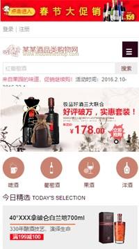 预览网站模板的手机端-模板编号:2852