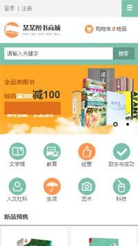 预览网站模板的手机端-模板编号:2864