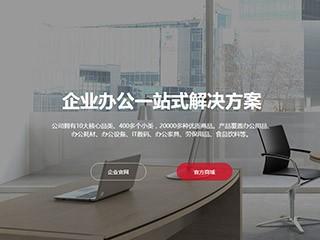 预览网站模板的PC端-模板编号:2862