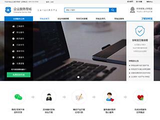 预览网站模板的PC端-模板编号:2927