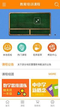 预览网站模板的手机端-模板编号:2815