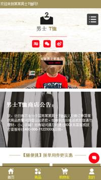 预览网站模板的PC端-模板编号:3360